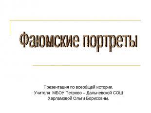 Презентация по всеобщей истории. Учителя МБОУ Петрово – Дальневской СОШ Харламов