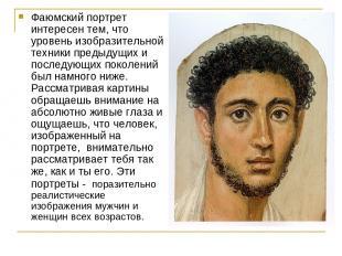 Фаюмский портрет интересен тем, что уровень изобразительной техники предыдущих и