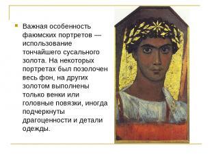 Важная особенность фаюмских портретов — использование тончайшего сусального золо