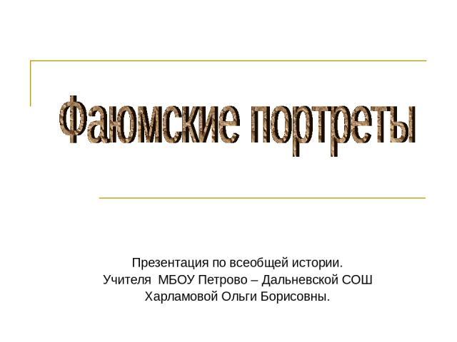 Презентация по всеобщей истории. Учителя МБОУ Петрово – Дальневской СОШ Харламовой Ольги Борисовны.