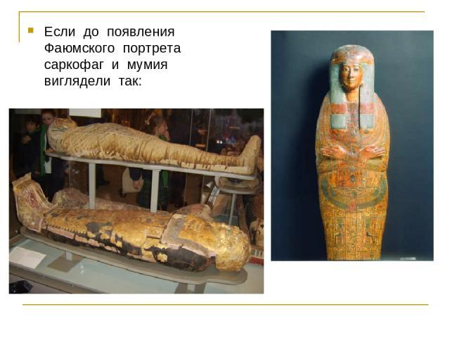 Если до появления Фаюмского портрета саркофаг и мумия виглядели так: