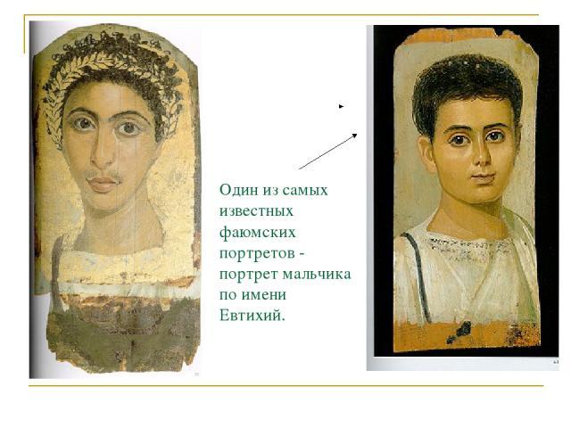 Один из самых известных фаюмских портретов - портрет мальчика по имени Евтихий.