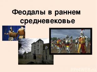 Феодалы в раннем средневековье