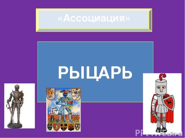 «Ассоциация» РЫЦАРЬ