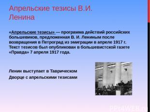 Апрельские тезисы В.И. Ленина «Апрельские тезисы»— программа действийроссийски