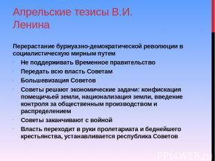 Апрельские тезисы В.И. Ленина Перерастание буржуазно-демократической революции в