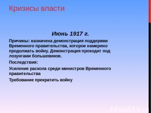 Кризисы власти Июнь 1917 г. Причины: назначена демонстрация поддержки Временного
