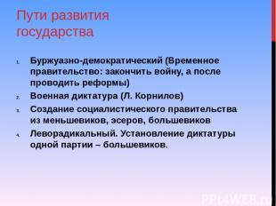 Пути развития государства Буржуазно-демократический (Временное правительство: за