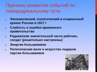 Причины развития событий по леворадикальному пути Экономический, политический и