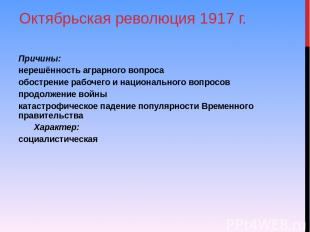 Октябрьская революция 1917 г. Причины: нерешённость аграрного вопроса обострение