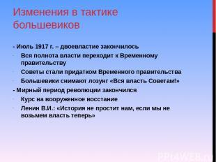 Изменения в тактике большевиков - Июль 1917 г. – двоевластие закончилось Вся пол