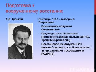 Сентябрь 1917 – выборы в Петросовет Большевики получают большинство Председателе