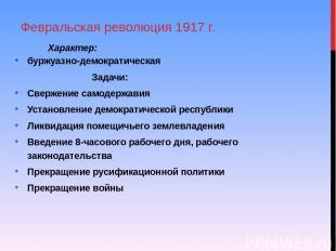 Февральская революция 1917 г. Характер: буржуазно-демократическая Задачи: Сверже