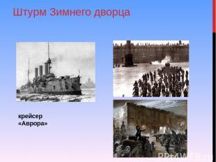 Штурм Зимнего дворца крейсер «Аврора»