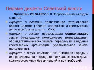 Первые декреты Советской власти Приняты 26.10.1917 г. II Всероссийским съездом С