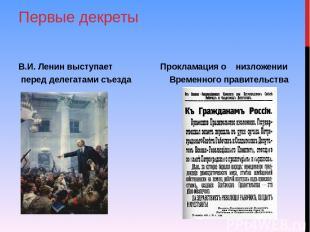 Первые декреты В.И. Ленин выступает Прокламация о низложении перед делегатами съ