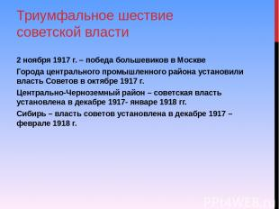 Триумфальное шествие советской власти 2 ноября 1917 г. – победа большевиков в Мо