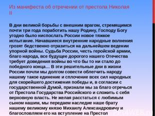 Из манифеста об отречении от престола Николая II В дни великой борьбы с внешним
