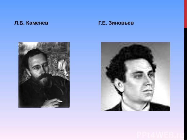 Л.Б. Каменев Г.Е. Зиновьев