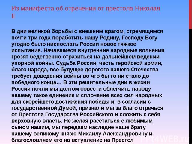 Из манифеста об отречении от престола Николая II В дни великой борьбы с внешним врагом, стремящимся почти три года поработить нашу Родину, Господу Богу угодно было ниспослать России новое тяжкое испытание. Начавшиеся внутренние народные волнения гро…