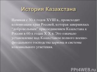 Начиная с 30-х годов XVIII в., происходит колонизация края Россией, которая заве