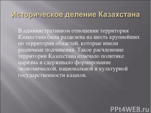 В административном отношении территория Казахстана была разделена на шесть крупн