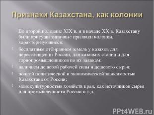 Во второй половине ХIX в. и в начале ХХ в. Казахстану были присущи типичные приз