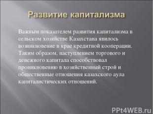 Важным показателем развития капитализма в сельском хозяйстве Казахстана явилось