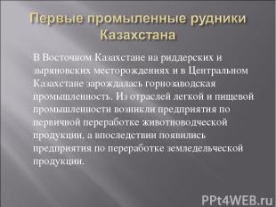 В Восточном Казахстане на риддерских и зыряновских месторождениях и в Центрально