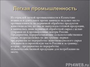 Из отраслей легкой промышленности в Казахстане возникла и длительное время заним