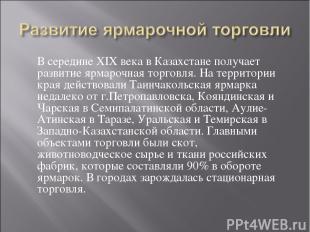 В середине XIX века в Казахстане получает развитие ярмарочная торговля. На терри