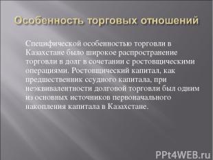 Специфической особенностью торговли в Казахстане было широкое распространение то