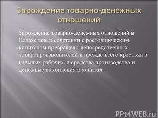 Зарождение товарно-денежных отношений в Казахстане в сочетании с ростовщическим