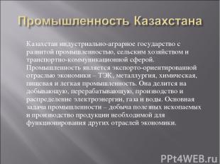 Казахстан индустриально-аграрное государство с развитой промышленностью, сельски