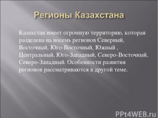 Казахстан имеет огромную территорию, которая разделена на восемь регионов Северн