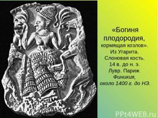 «Богиня плодородия, кормящая козлов». Из Угарита. Слоновая кость. 14 в. до н. э.