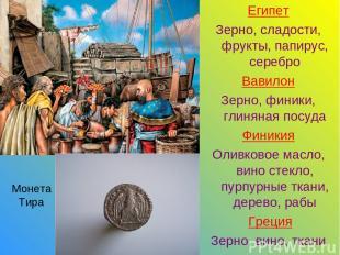 Египет Зерно, сладости, фрукты, папирус, серебро Вавилон Зерно, финики, глиняная