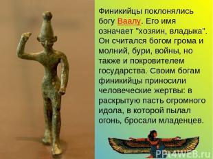 """Финикийцы поклонялись богу Ваалу. Его имя означает """"хозяин, владыка"""". Он считалс"""