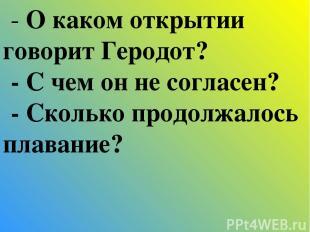 - О каком открытии говорит Геродот? - С чем он не согласен? - Сколько продолжало