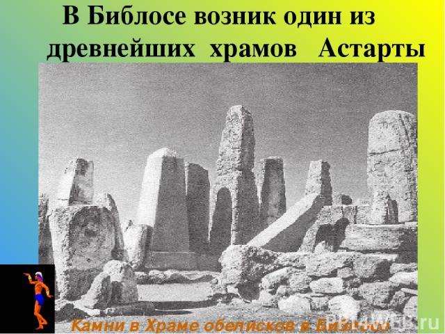 В Библосе возник один из древнейших храмов Астарты Камни в Храме обелисков в Библосе