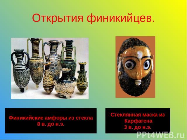 Открытия финикийцев. Финикийские амфоры из стекла 8 в. до н.э. Стеклянная маска из Карфагена 3 в. до н.э.