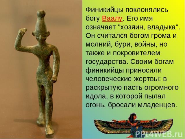 Финикийцы поклонялись богу Ваалу. Его имя означает