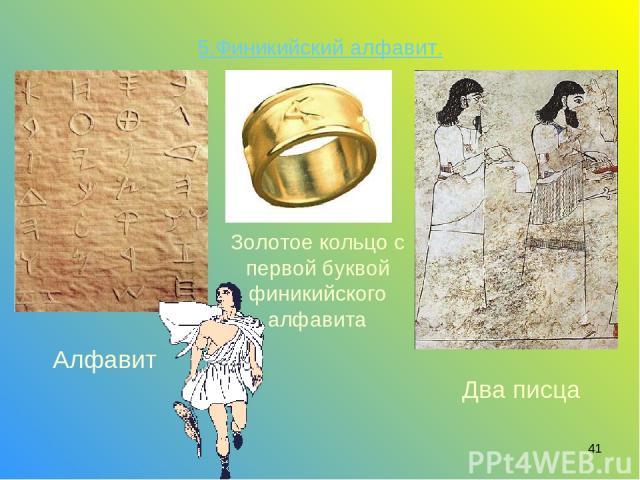 * Алфавит Два писца Золотое кольцо с первой буквой финикийского алфавита 5.Финикийский алфавит.