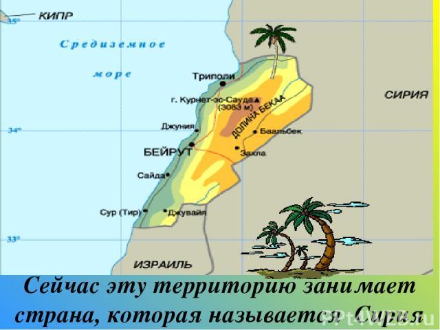 Сейчас эту территорию занимает страна, которая называется Сирия Соврем. Полит.карта