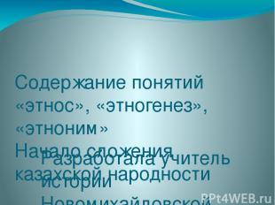 Содержание понятий «этнос», «этногенез», «этноним» Начало сложения казахской нар