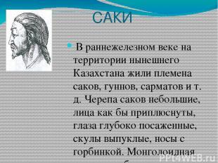 САКИ В раннежелезном веке на территории нынешнего Казахстана жили племена саков,