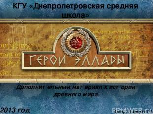 КГУ «Днепропетровская средняя школа» Дополнительный материал к истории древнего