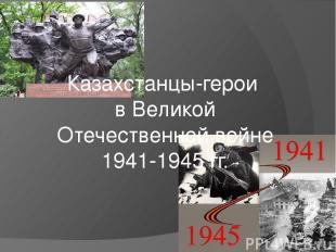 Казахстанцы-герои в Великой Отечественной войне 1941-1945 гг.