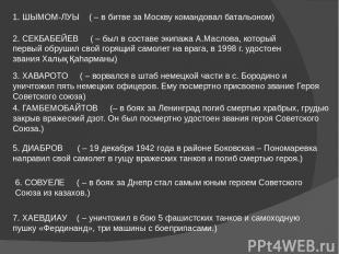 1. ШЫМОМ-ЛУЫ ( – в битве за Москву командовал батальоном) 2. СЕКБАБЕЙЕВ ( – был