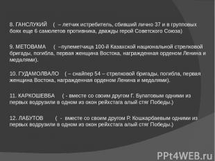8. ГАНСЛУКИЙ ( – летчик истребитель, сбивший лично 37 и в групповых боях еще 6 с